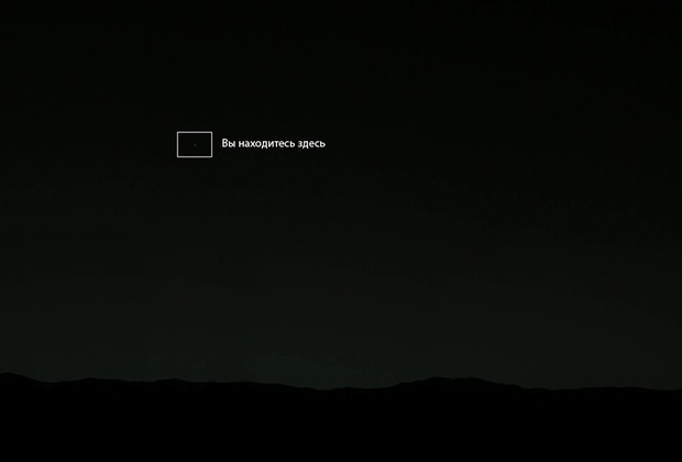 «Кьюриосити» сфотографировал Землю